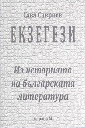 Екзегези. Из историята на българската литература