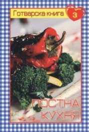 Готварска книга 3: Постна кухня