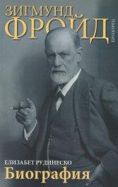 Зигмунд Фройд. Биография