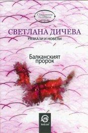 Балканският пророк (Разкази и новели)