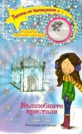Търсачи на талисмани Кн.7: Вълшебните кристали