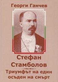 Стефан Стамболов. Триумфът на един осъден на смърт