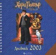 Хари Потър и стаята на тайните: Дневник 2003