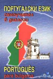 Португалски език: Самоучител в диалози