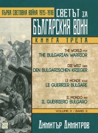 Светът за българския воин Кн.3: Първа световна война 1915-1918. Многоезично издание
