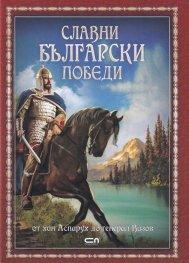 Славни български победи. От хан Аспарух до генерал Вазов