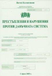 Престъпления и нарушения против данъчната система
