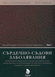 Енциклопедия по интегративна медицина Т.1: Сърдечно-съдови заболявания