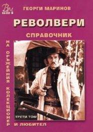 Револвери. Справочник Т.3