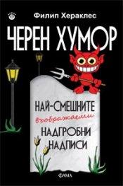 Черен хумор - най-смешните (въображаеми) надгробни надписи