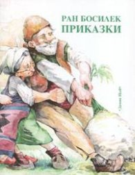 Приказки / Ран Босилек