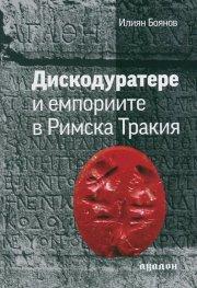 Дискодуратере и емпориите в Римска Тракия