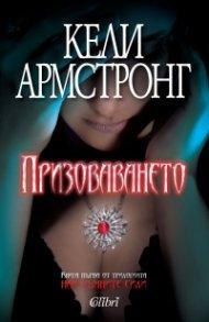 Призоваването Кн.1 от трилогията Най-тъмните сили