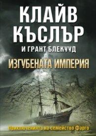 Изгубената империя Кн.2 от поредицата Приключенията на семейство Фарго
