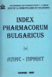 Лекарствени средства, повлияващи сърдечно-съдовата система III
