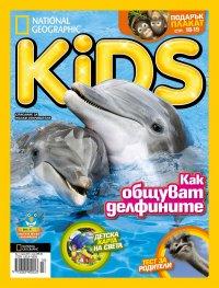 National Geographic KIDS България 3/2015