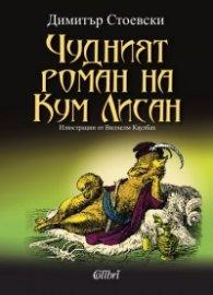 Чудният роман на Кум Лисан