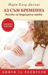 Аз съм бременна. Всичко за бъдещата майка (Обновено издание)