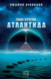 Защо изчезна Атлантида
