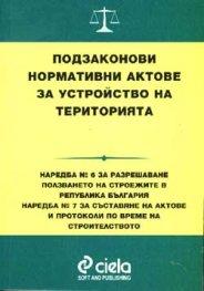 Подзаконови нормативни актове: Наредба №6, №7