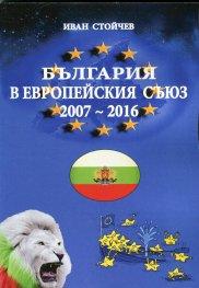 България в Европейския съюз 2007-2016