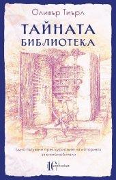 Тайната библиотека
