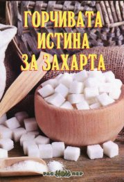 Горчивата истина за захарта