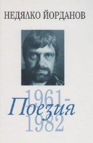 Съчинения в 12 тома Т.2: Поезия 1961-1982