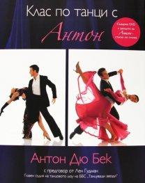 Клас по танци с Антон + DVD