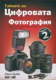 Тайните на цифровата фотография Ч.2: Професионални фотографски техники - стъпка по стъпка