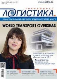 ЛОГИСТИКА - бр.2/2018