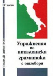 Упражнения по италианска граматика с отговори.Част ІV