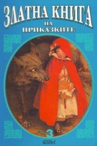 Златна книга на приказките 3