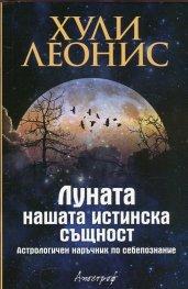 Луната - нашата истинска същност. Астрологичен наръчник по себепознание