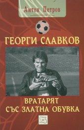 Георги Славков - вратарят със Златна обувка