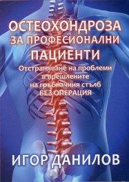 Остеохондроза за професионални пациенти