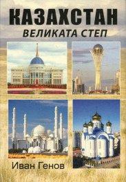 Казахстан - великата степ