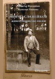 Пенчо Славейков - живот - творчество - мисия