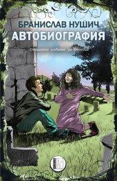 Автобиография (Специално издание за ученици)