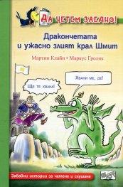 Да четем заедно! Дракончетата и ужасно злият крал Шмит
