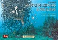 Морски сирени и русалки