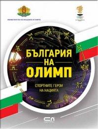 България на Олимп. Спортните герои на нацията