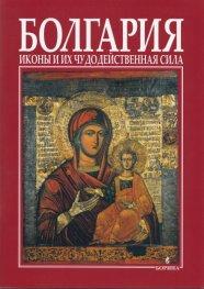 Болгария: Иконы и их чудодейственная сила