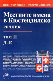 Местните имена в Кюстендилско. Речник Т.II - Д-К