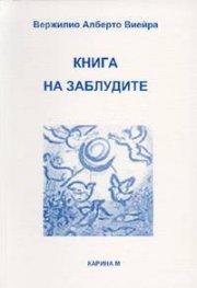 Книга на заблудите