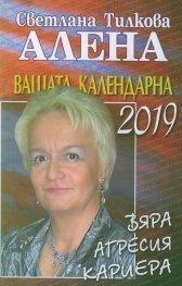Вашата календарна 2019: Вяра. Агресия. Кариера