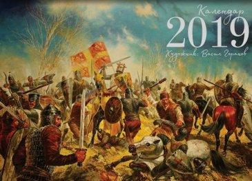 Стенен календар 2019: Българска история - Средновековие
