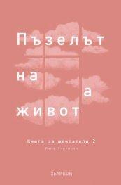 Книга за мечтатели 2. Пъзелът на живота