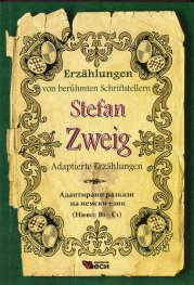Stefan Zweig. Adaptierte Erzahlungen. Адаптирани разкази на немски език