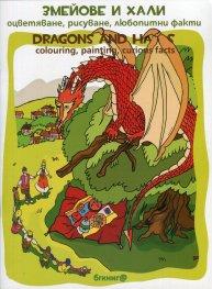 Змейове и хали. Оцветяване, рисуване, любопитни факти